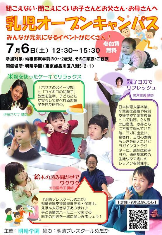 乳児体験デーチラシ
